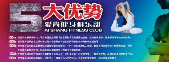 广东爱尚健身会所会员营销